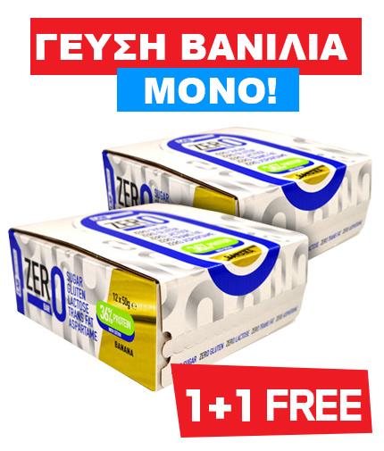 promo-stack ZERO OCTOBER - ΒΑΝΙΛΙΑ ΜΟΝΟ!